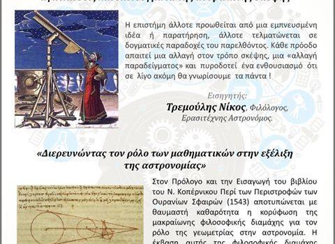 Ημέρες Ορθολογισμού 2016 (1η Ημέρα) – Αθήνα