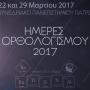 Αναλυτικό πρόγραμμα Ημερών Ορθολογισμού 2017