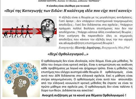 Ημέρες Ορθολογισμού 2016 (2η Ημέρα) – Αθήνα