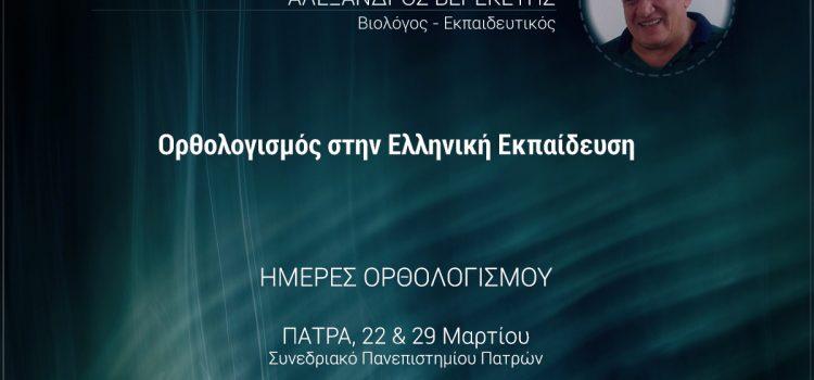 Ορθολογισμός στην ελληνική εκπαίδευση