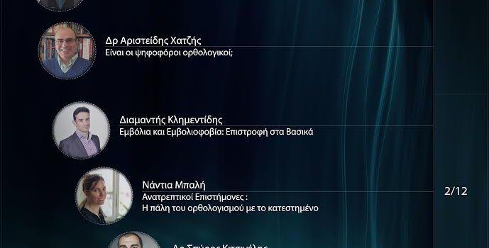 Πρόγραμμα ημερών ορθολογισμού 2017 – Αθήνα