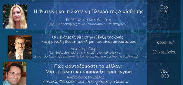 Ημέρες Ορθολογισμού 2018 στην Αθήνα