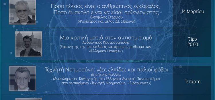 Ημέρες Ορθολογισμού 2018 στην Πάτρα